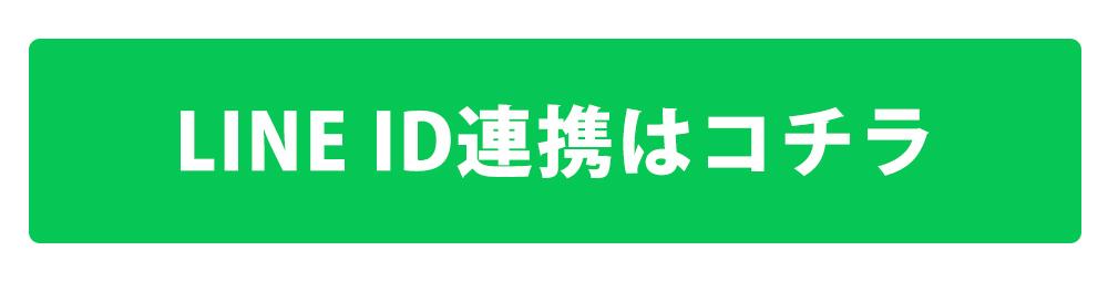 LINE ID連携特典