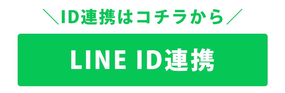 LINE ID連携はこちら
