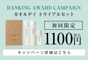 ランキング受賞キャンペーン